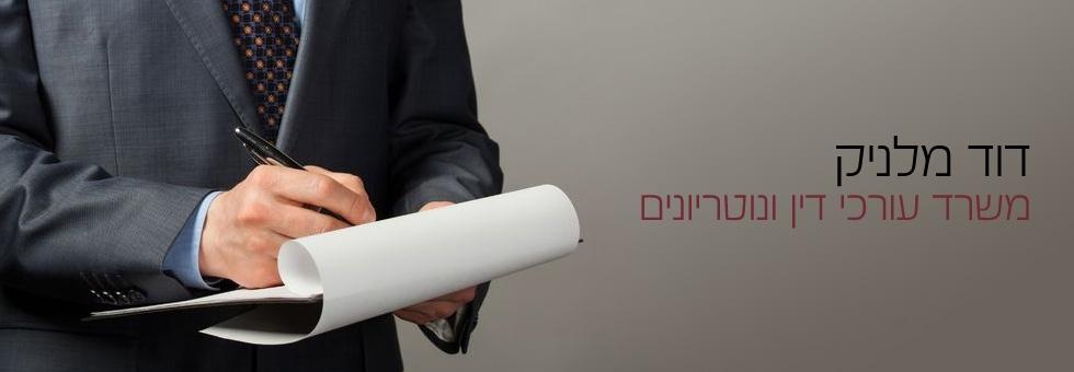 דוד מלניק משרד עורכי דין ונוטריונים - Your personal Lawyer